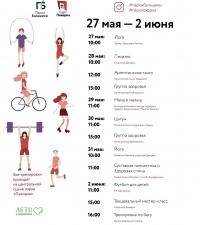 Расписание МК 27 мая -2 июня