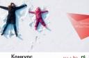 Конкурс снежных ангелов в инстаграме