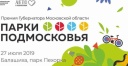 Фестиваль парков Подмосковья