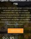 Голосуем за лучший парк Московской области