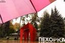 Осень в красном