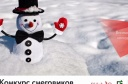 Конкурс снеговиков