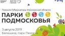 Парки Подмосковья